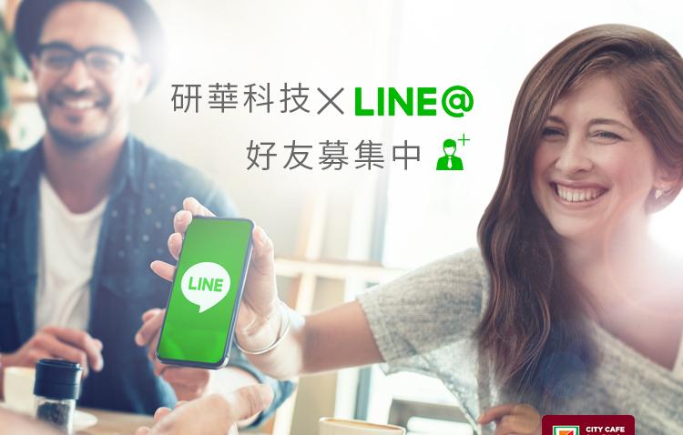 研華科技X Line@ 好友募集中
