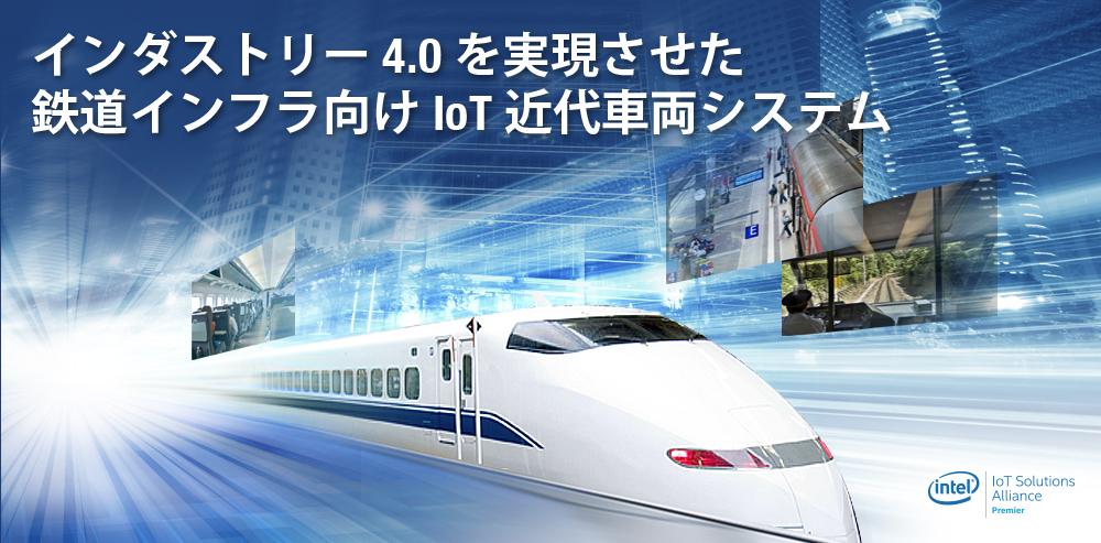 鉄道インフラシステムのための近代車両システム