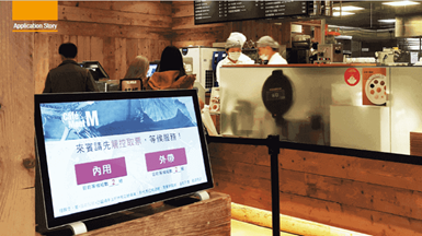 Advantech's Intelligent Queue Management System Enhances Operations of Popular Restaurants