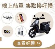 2019Q2_ATW_點點有禮_BU page side banner