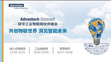 11月19-21日线上首播!2020研华工业物联网伙伴峰会报名限时开启