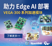 VEGA-300 系列加速模块 助力 Edge AI 应用部署