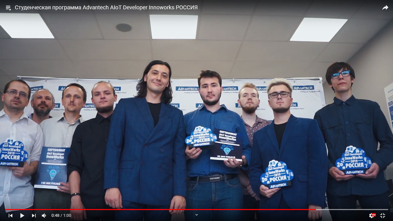 Студенческая программа 2019 AIoT Developer Innoworks РОССИЯ