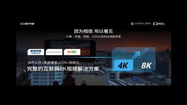 Advantech 8K VEGA Solutions Power  Alibaba Cloud to Transmit 8K Live Video