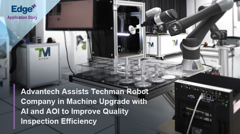 Advantech Assists Techman Robot Company in Machine Upgrade with AI and AOI to Improve Quality Inspection Efficiency