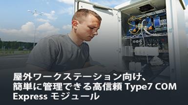 屋外ワークステーション向け、 簡単に管理できる高信頼Type7 COM Expressモジュール