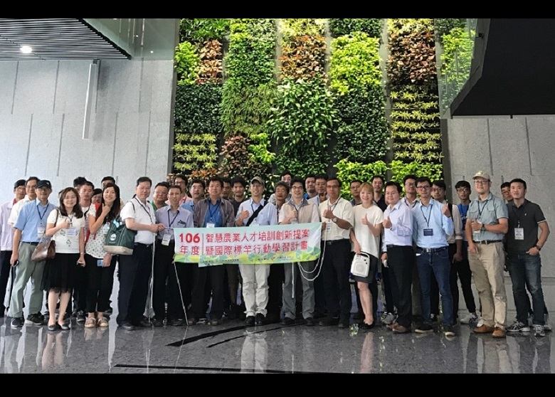 20170915_中國生產力中心 農業智慧化論壇